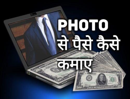 photo bnake ghar baithe paise kamaye