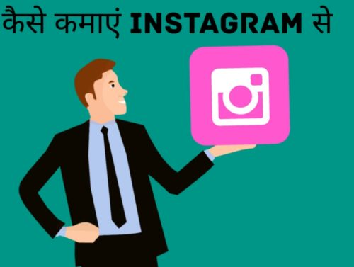 instagram se earning kaise kren