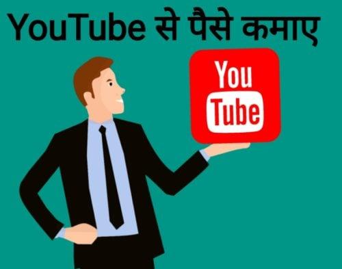 youtube se online kamai kaise kren