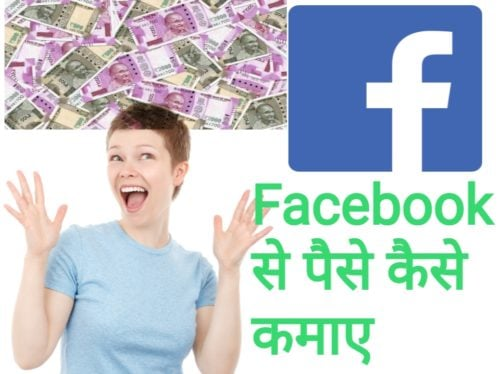 facebook se paise kaise banaye