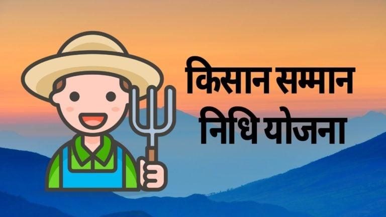 Kisan samman Nidhi Yojana किसान सम्मान निधि योजना