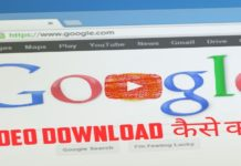 google se video kaise download kare