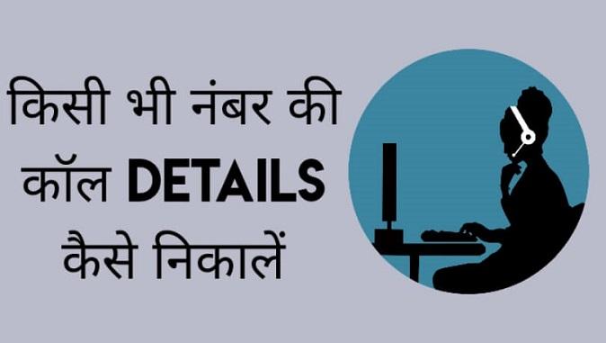 kisi bhi number ki call details kaise nikale