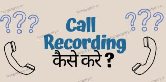 Call Recording Kaise Kare