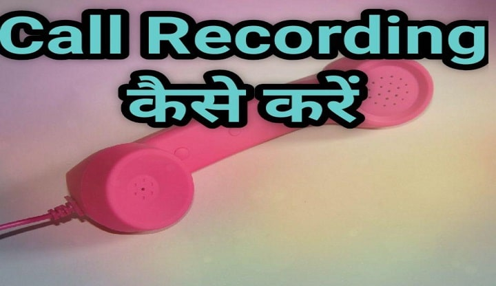 How to record calls on mobile