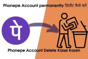 Phonepe account delete kaise kare